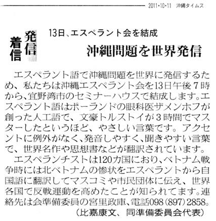 沖縄エスペラント会