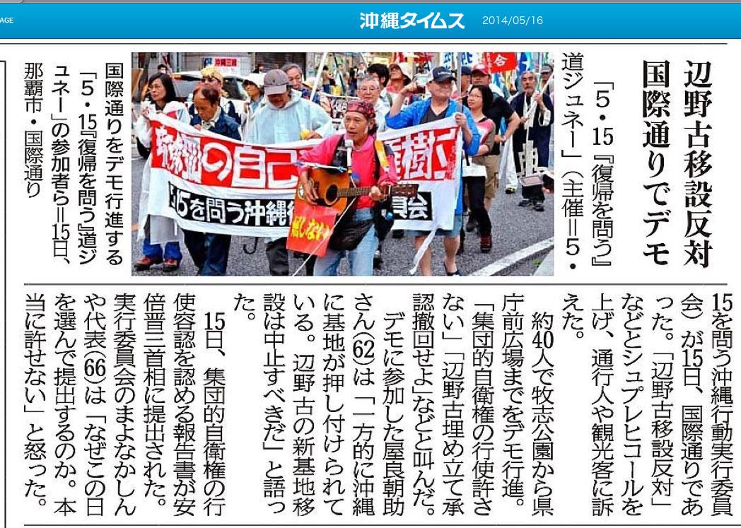 辺野古移設反対国際通りでデモ かりゆしクラブ(琉球独立運動資料館)のトップへ行く  辺野古移設反