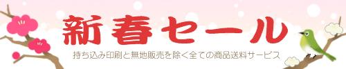 アリスTシャツセンター沖縄新春セール